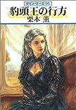 豹頭王の行方 グイン・サーガ96巻 (ハヤカワ文庫 JA)