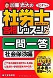 加藤光大の社労士合格レッスン1問1答 社会保険編 2011年