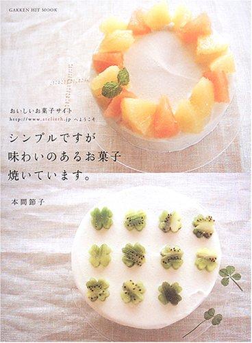 シンプルですが味わいのあるお菓子焼いています。 (Gakken hit mook)