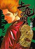 土竜(モグラ)の唄 17 (ヤングサンデーコミックス)
