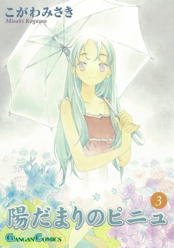 陽だまりのピニュ 3 (ガンガンコミックス)の詳細を見る