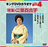 キングDVDカラオケHit4 二葉百合子[DVD]