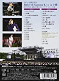デビュー35周年記念 松山千春 Summer Live In 十勝 [DVD] 画像