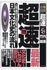 超速!最新日本文化史の流れ―入試で差がつく文化史を、最短・完全攻略! (大学受験合格請負シリーズ―超速TACTICS) 単行本
