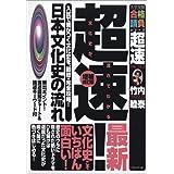 超速!日本文化史の流れ (大学受験合格請負シリーズ)