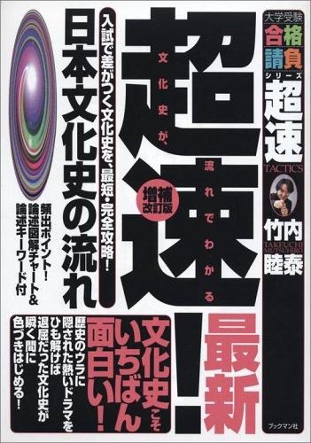 超速!最新日本文化史の流れ―入試で差がつく文化史を、最短・完全攻略! (大学受験合格請負シリーズ―超速TACTICS)の詳細を見る