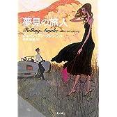 夢見の旅人 (二見文庫 ザ・ミステリ・コレクション)