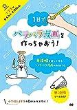 小学生のかんたん工作DVD 1日でパラパラ漫画を作っちゃおう!