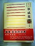 秋成集 (1981年) (鑑賞日本の古典〈18〉)