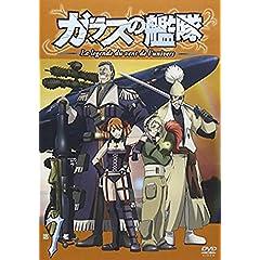 ガラスの艦隊 第7艦 【通常版】 [DVD]