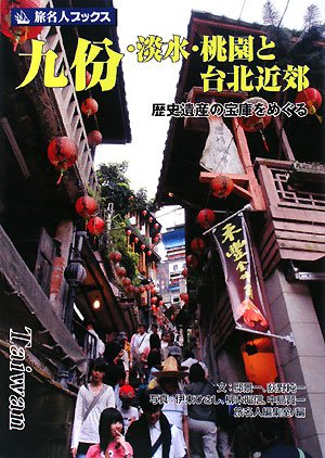 旅名人ブックス109 九分・淡水・桃園と台北近郊の詳細を見る