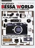フォクトレンダーベッサワールド―フォクトレンダーベッサシリーズの魅力に迫る (日本カメラMOOK) 画像