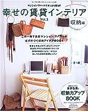 幸せの賃貸インテリア―収納に工夫して、賃貸マンション・アパートですっきり暮らす (Vol.2) (別冊美しい部屋)