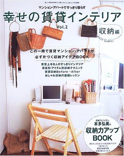 幸せの賃貸インテリア―収納に工夫して、賃貸マンション・アパートですっきり暮らす (Vol.2) (別冊美しい部屋)の詳細を見る