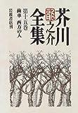 芥川龍之介全集〈第15巻〉歯車 西方の人