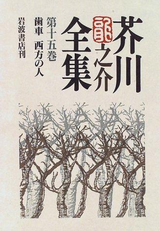芥川龍之介全集〈第15巻〉歯車 西方の人の詳細を見る