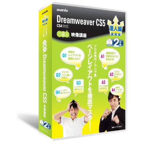 ウォンツ Dreamweaver CS5 達人編(CS4対応)2枚組