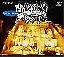 古代遺跡ミステリー アフリカ ヨーロッパ編 DVD