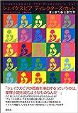 シェイクスピア ディレクターズ・カット―演出家が斬る劇世界