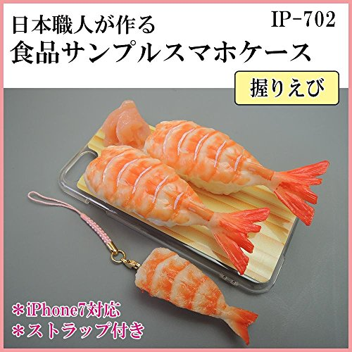 日用品雑貨 便利グッズ 食品サンプル iPhone7ケース/アイフォンケース お寿司 握りえび ストラップ付き IP-702