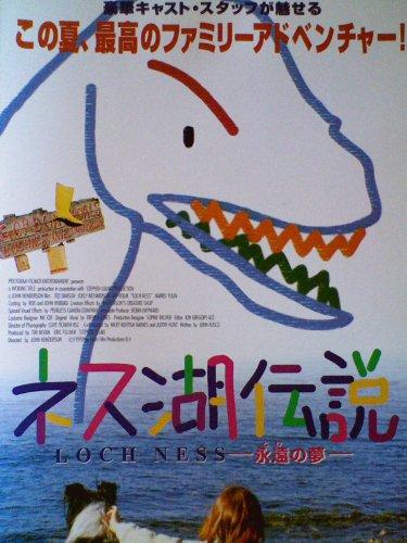 ネス湖伝説 永遠の夢【日本語吹替版】