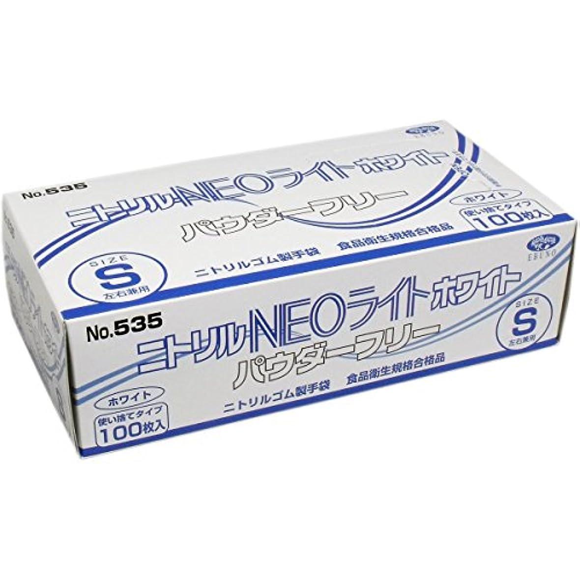 追放文言ベアリングサークルニトリル手袋 NEOライト パウダーフリー ホワイト Sサイズ 100枚入(単品)