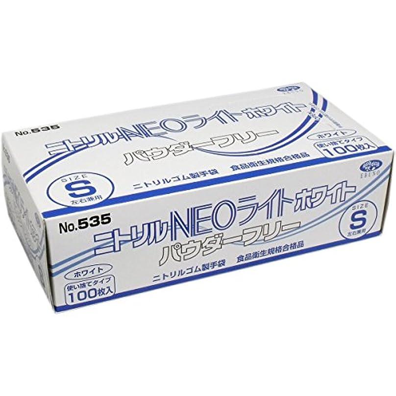 シプリー信頼性のあるバウンドニトリル手袋 NEOライト パウダーフリー ホワイト Sサイズ 100枚入×10個セット