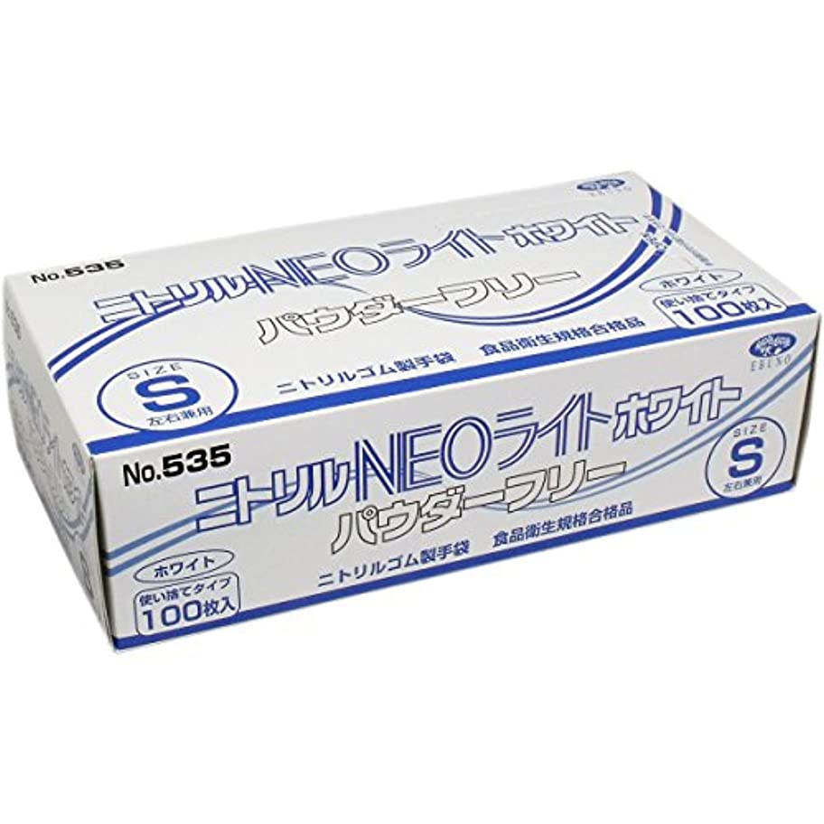 変化美人最大限ニトリル手袋 NEOライト パウダーフリー ホワイト Sサイズ 100枚入×10個セット