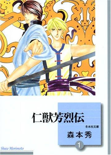 仁獣芳烈伝(1) (冬水社文庫)の詳細を見る