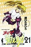 オヤマ!菊之助 21 (少年チャンピオン・コミックス)