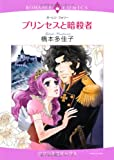 プリンセスと暗殺者 (エメラルドコミックス ロマンスコミックス)