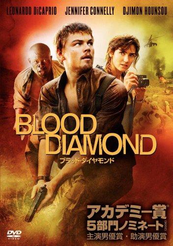 ブラッド・ダイヤモンド [DVD]の詳細を見る