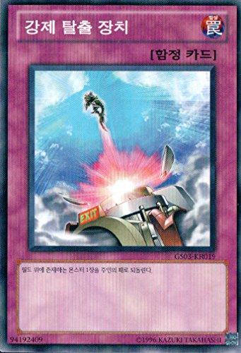 韓国版 遊戯王 強制脱出装置 【ノーマル】GS03-KR019