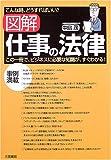 図解 仕事の法律―この一冊で、ビジネスに必要な知識が、すぐわかる!