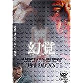 幻覚 [DVD]