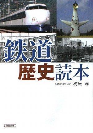 鉄道歴史読本 (朝日文庫)の詳細を見る