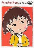 ちびまる子ちゃん全集 1991年1月?2月 [DVD]