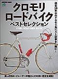 クロモリロードバイク ベストセレクション[雑誌] エイムック