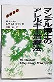 マンデル博士のアレルギー治療法