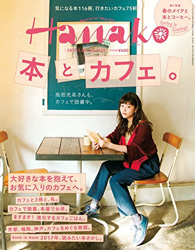 Hanako (ハナコ) 2017年 2月23日号 No.1127[本とカフェ。]の詳細を見る