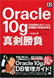 Oracle10g 真剣勝負 (DB Magazine Selection)