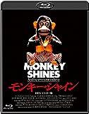 モンキー・シャイン -HDリマスター版-[Blu-ray/ブルーレイ]