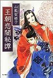 王朝恋闇秘譚 / 山藍 紫姫子 のシリーズ情報を見る