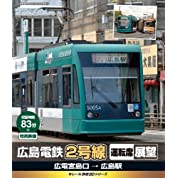 eレール鉄道BDシリーズ 広島電鉄2号線 運転席展望 広電宮島口→広島駅 [Blu-ray]