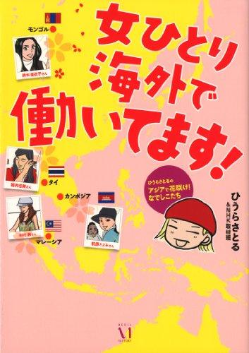 女ひとり海外で働いてます!  ひうらさとるのアジアで花咲け! なでしこたち (メディアファクトリーのコミックエッセイ)の詳細を見る