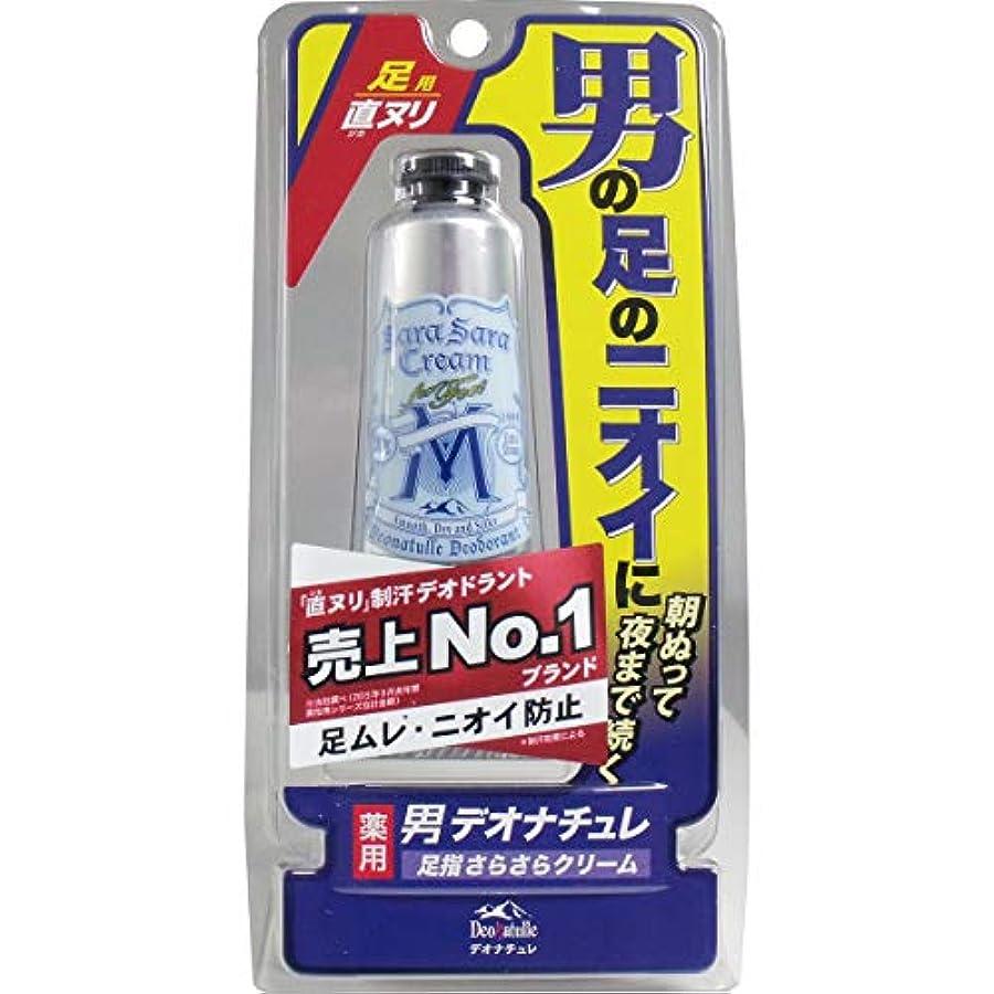 マウス寄生虫セミナーデオナチュレ 男足指さらさらクリーム 直ヌリ 足用クリームタイプ 30g×20個セット
