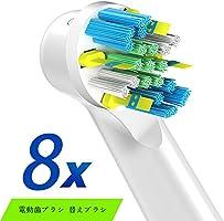 ITECHNIK【Amazonに限定版】ブラウン オーラルB 汎用 電動歯ブラシ 替えブラシ EB25 歯間ワイパー付ブラシ braun oralb 互換ブラシ(8本入り)