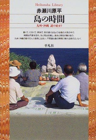 島の時間―九州・沖縄 謎の始まり (平凡社ライブラリー)
