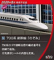 KATO Nゲージ 700系新幹線 のぞみ 8両基本セット 10-1645