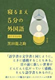 寝るまえ5分の外国語:語学書書評集 画像